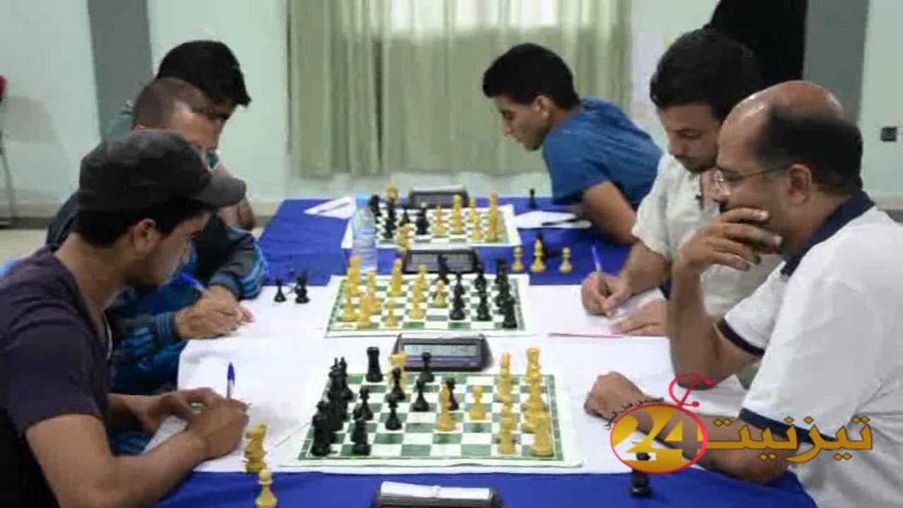 البطولة الوطنية في الشطرنج بتيزنيت