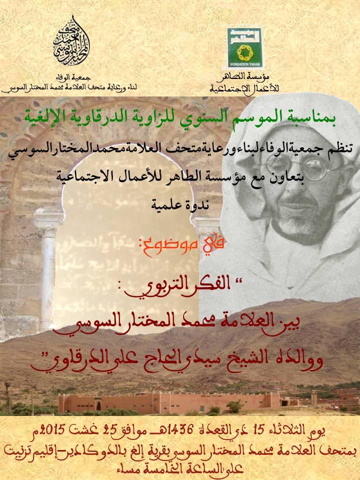 ندوة علمية : الفكر التربوي بين المختار السوسي ووالده الشيخ علي الدرقاوي