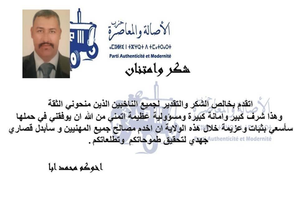 محمد إبا يهنئ الحرفيين بعد فوزه في انتخابات الغرف المهنية بتيزنيت