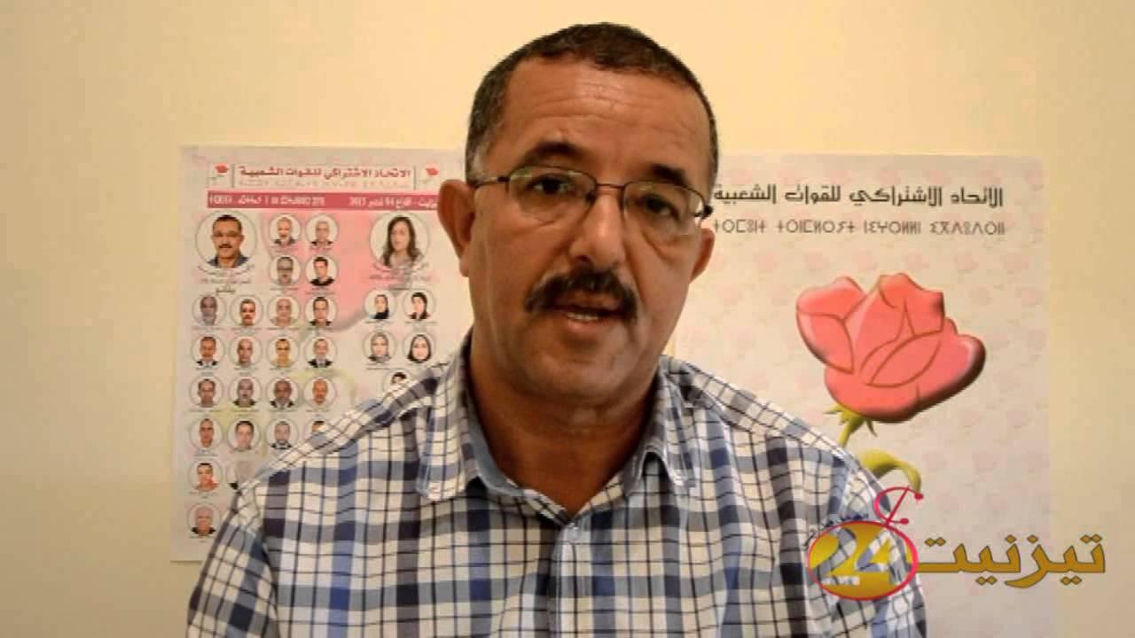 بنواري يسحب ترشحه لرئاسة بلدية تيزنيت / بلاغ