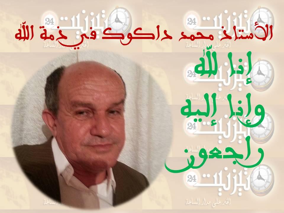 الأستاذ محمد داكوك في ذمة الله