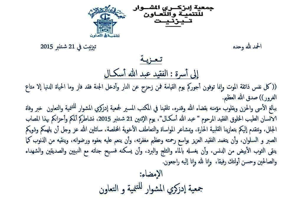 تعزية في وفاة عبد الله أسكال