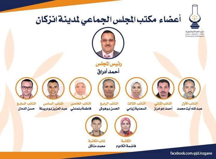 احمد ادراق رئيسا لبلدية انزكان