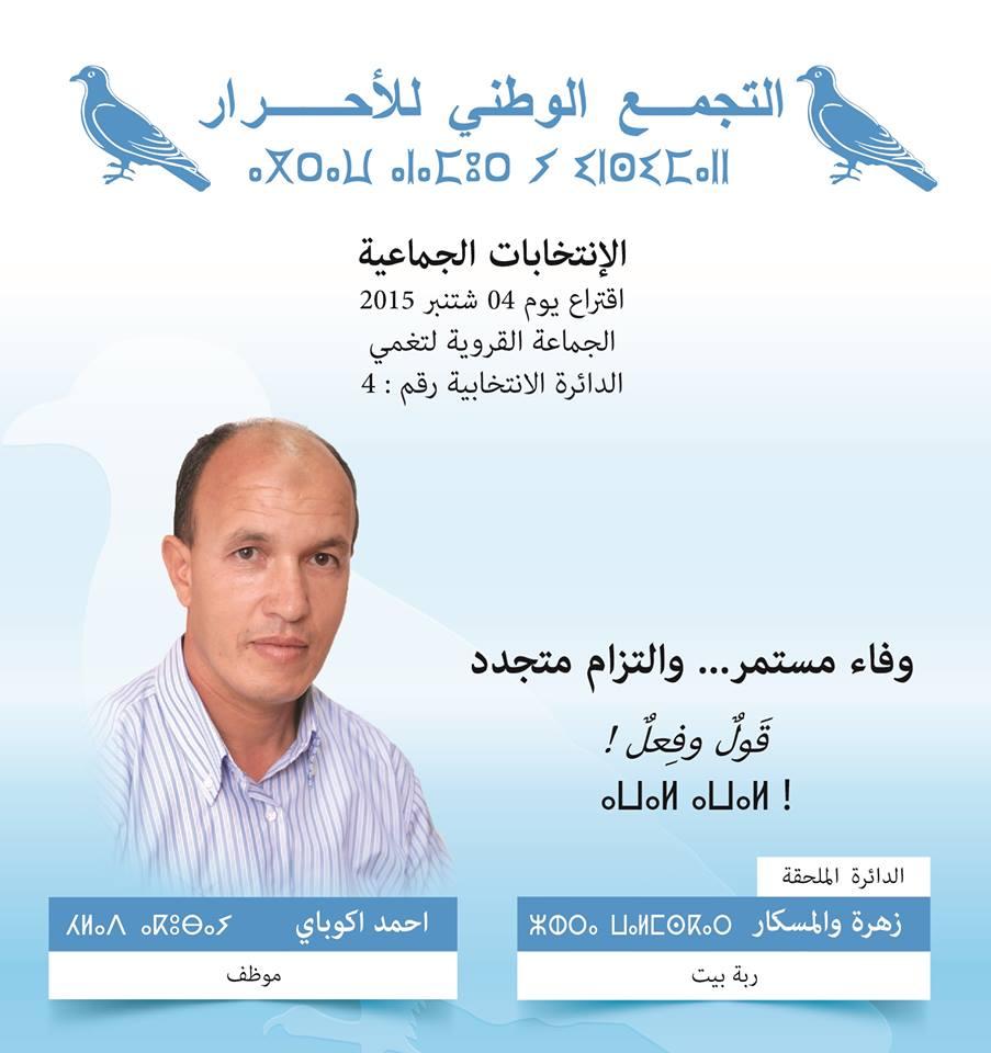 أحمد أكوباي رئيسا لجماعة تيغمي