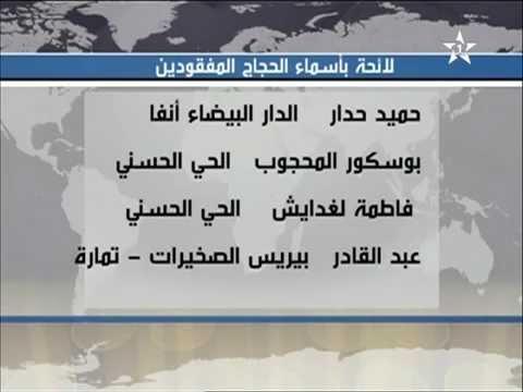 لائحة الحجاج المغاربة المتوفين و المفقودين و المصابين