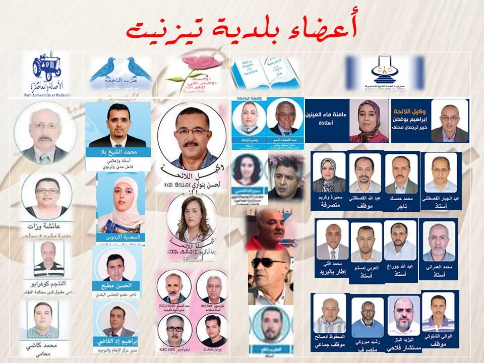 النتائج النهائية للانتخابات الجماعية ببلدية تيزنيت