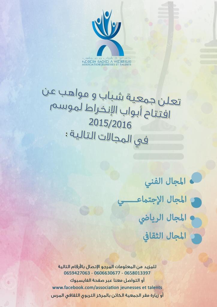 تيزنيت : جمعية شباب و مواهب تفتح باب الانخراط