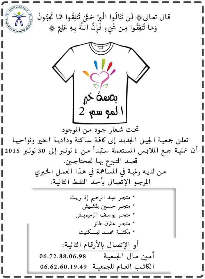 أولاد جرار: جمعية الجيل الجديد تنظم حملة لجمع الملابس المستعملة
