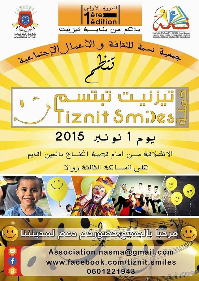 برنامج حملة تيزنيت تبتسم