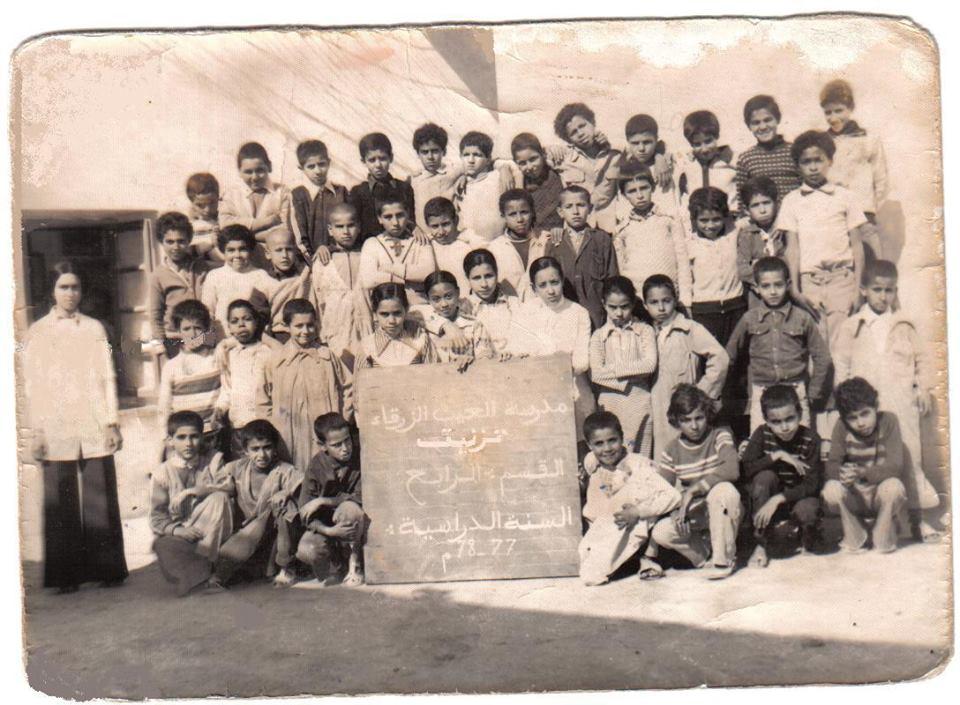 مدرسة العين الزرقاء بتيزنيت 1977/1978