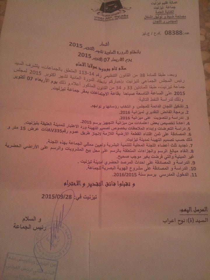 ملاحظات مستشار جماعي بتيزنيت حول دعوة المجلس البلدي لدورة أكتوبر