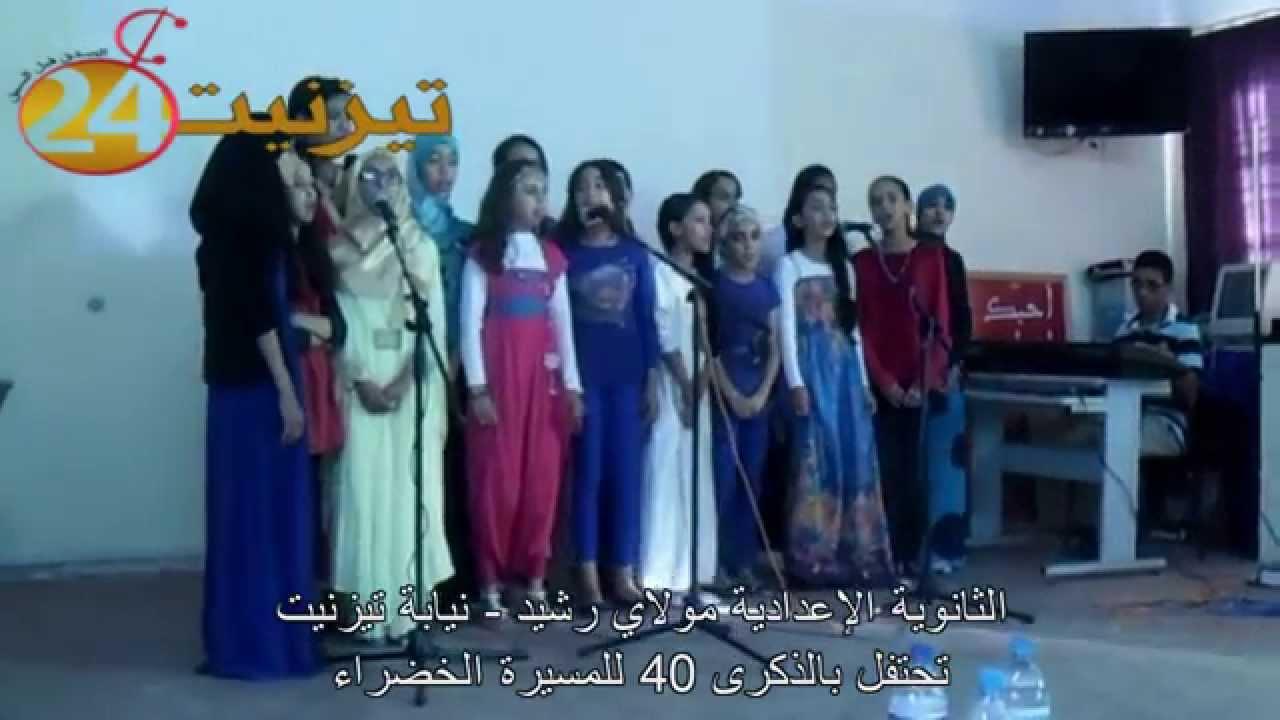 ثانوية مولاي رشيد تحتفل بالذكرى 40 للمسيرة الخضراء