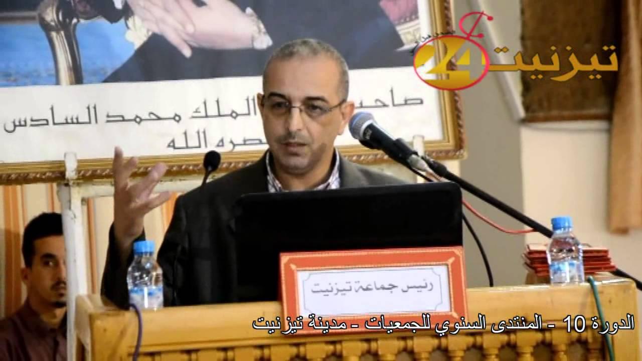 كلمة إبراهيم بواغضن في افتتاح المنتدى السنوي العاشر للجمعيات بتيزنيت