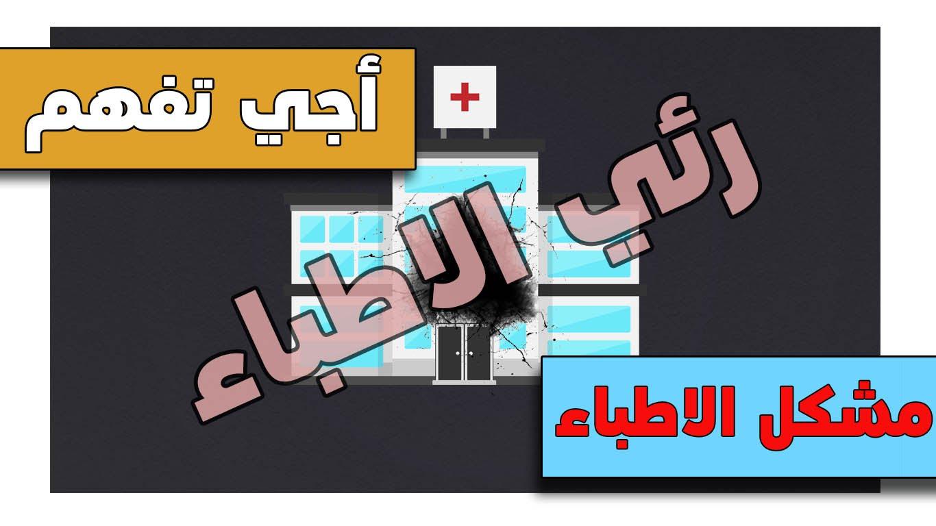 ما هو مشكل الاطباء في المغرب ؟