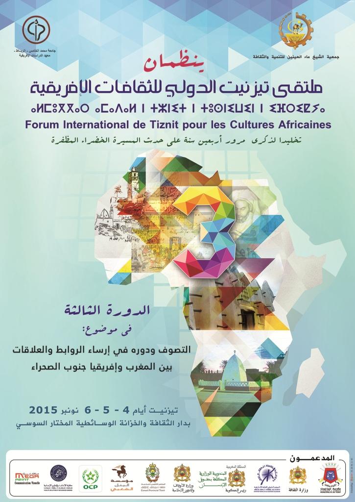 برنامج ملتقى تيزنيت الدولي للثقافات الافريقية (الدورة الثالثة)