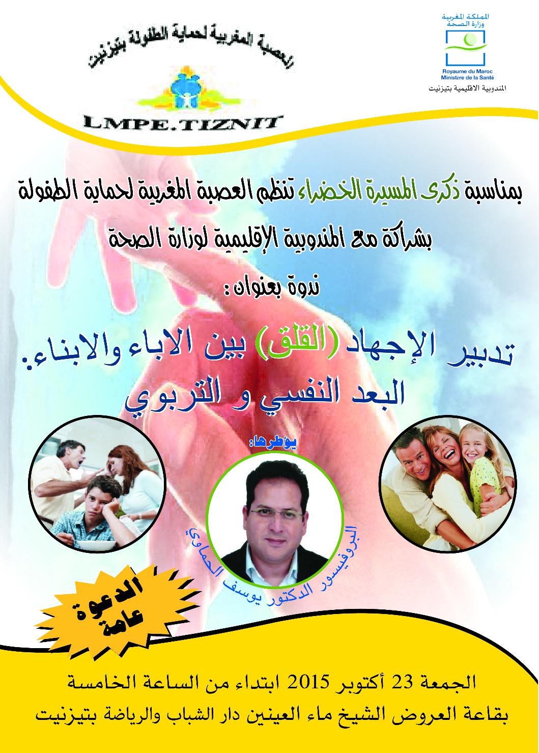 تيزنيت : العصبة المغربية لحماية الطفولة تنظم ندوة حول تدبير القلق بين الآباء والأبناء