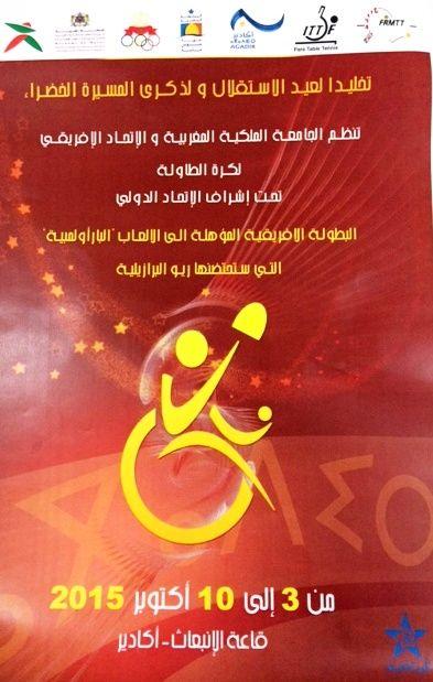 أكادير تحتضن البطولة الافريقية لكرة الطاولة الخاصة بالأشخاص المعاقين المؤهلة الألعاب البرا أولمبية بالبرازيل صيف 2016