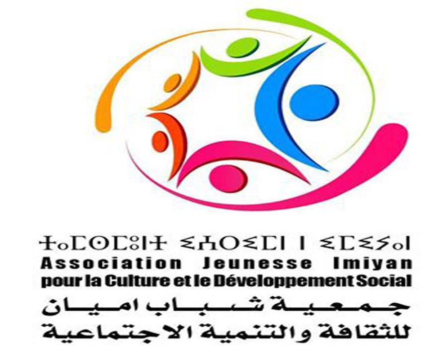 جمعية شباب اميان للثقافة والتنمية الاجتماعية : اطار جمعوي جديد يتأسس بتافراوت