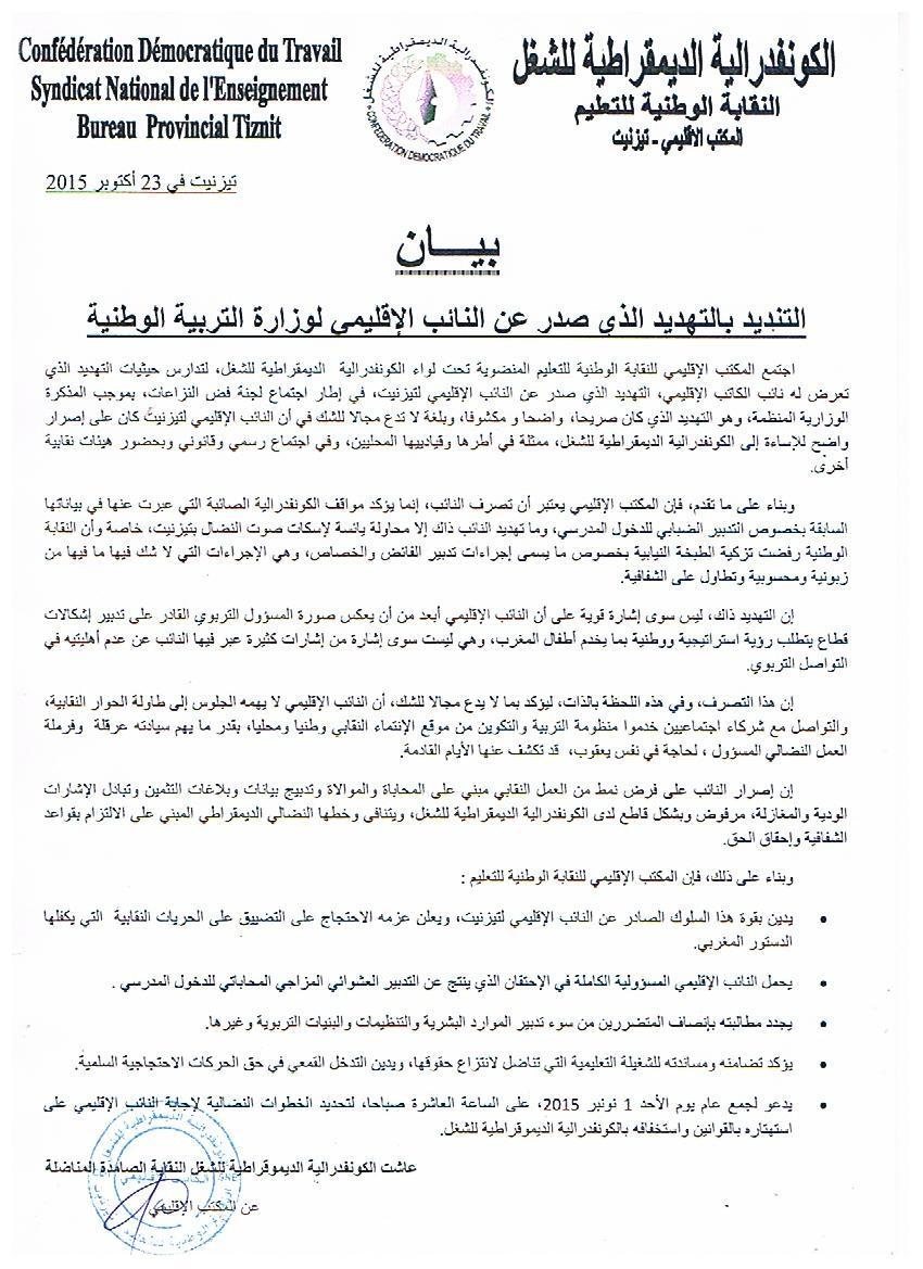 تيزنيت : النقابة الوطنية للتعليم تصدر بيانا بالتهديد الذي طال كاتبها الإقليمي