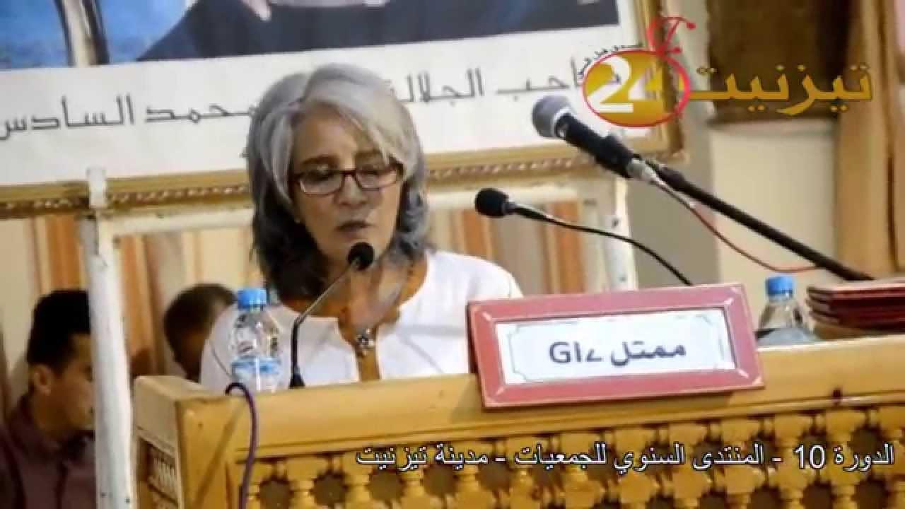 كلمة ممثلة GIZ في افتتاح المنتدى السنوي العاشر للجمعيات بتيزنيت