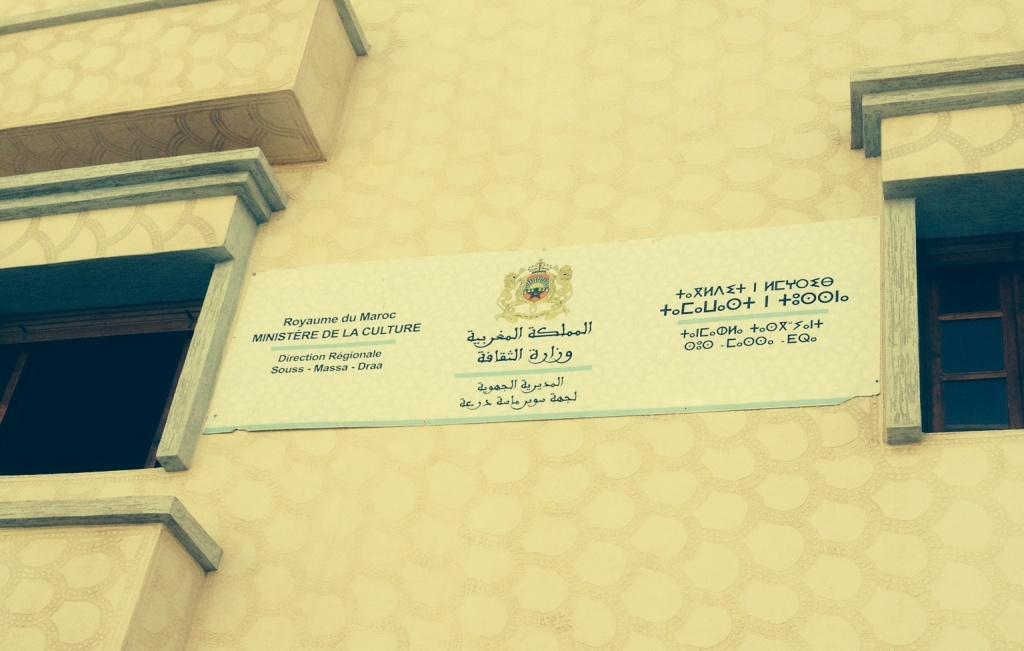 اخبار بانتقال مقر المديرية الجهوية للثقافة باكادير الى حي السلام