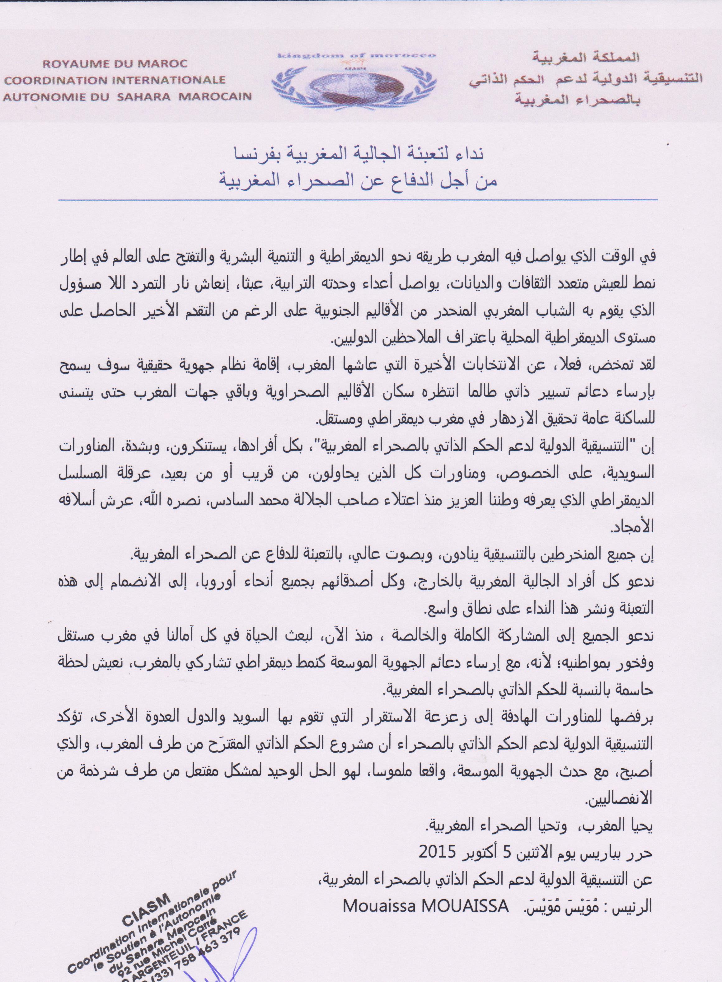 التنسيقية الدولية لدعم الحكم الذاتي في الصحراء المغربية فرع فرنسا تستنكر المناورات السويدية