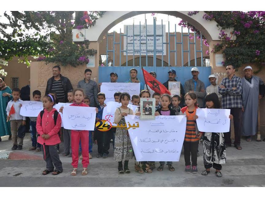 """آباء وتلاميذ يحتجون أمام نيابة التعليم بتيزنيت تحت شعار """"أريد مُدَرسي"""""""