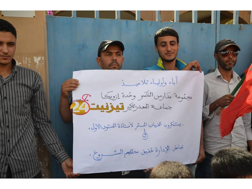 احتجاج التلاميذ