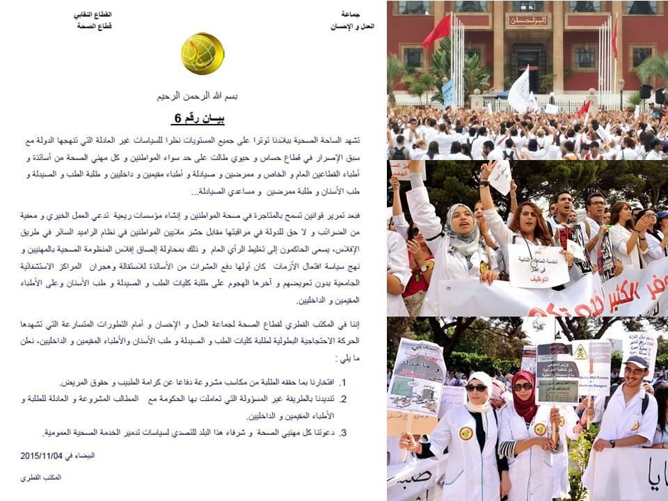 موقف جماعة العدل والاحسان من الحركة الاحتجاجية لطلبة كليات الطب و الاطباء المقميين و الدخليين
