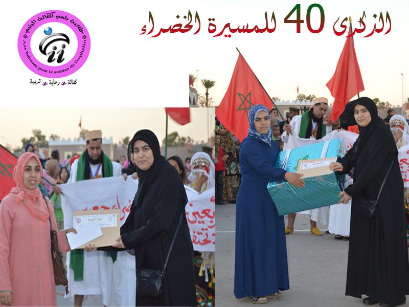 جمعية بسلم لكفالة اليتيم تشارك في فعاليات المسيرة الخضراء