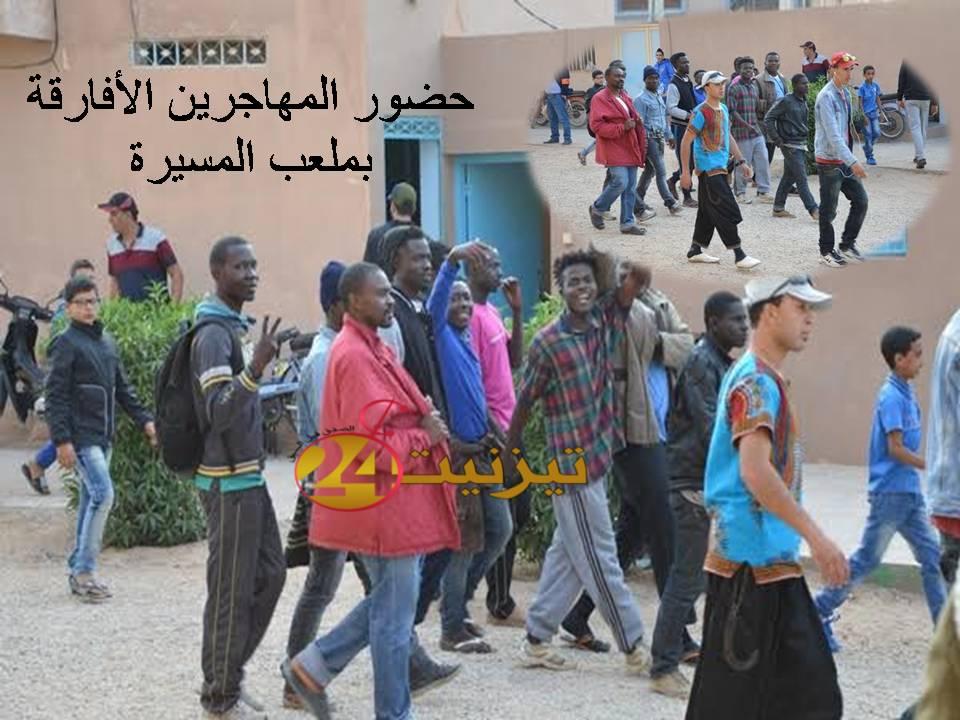 حضور المهاجرين الأفارقة بملعب المسيرة