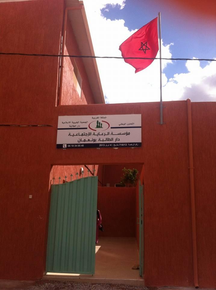 دار الطالب والطالبة بونعمان : بيان للتوضيح والتصويب