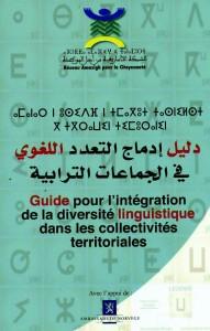 فم الحصن :بلاغ إخباري للشبكةالأمازيغية من أجل المواطنةفرع إيمي أوكادير