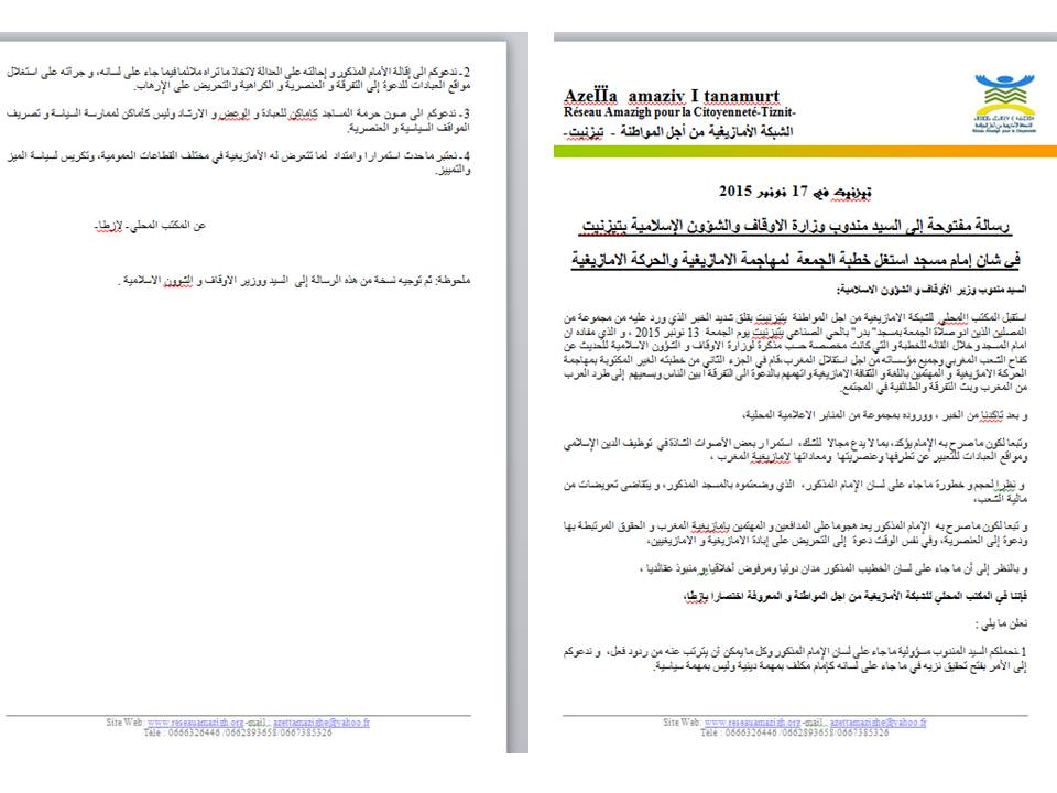 رسالة مفتوحة إلى مندوب الشؤون الإسلامية بتيزنيت حول مهاجمة الحركة الامازيغية