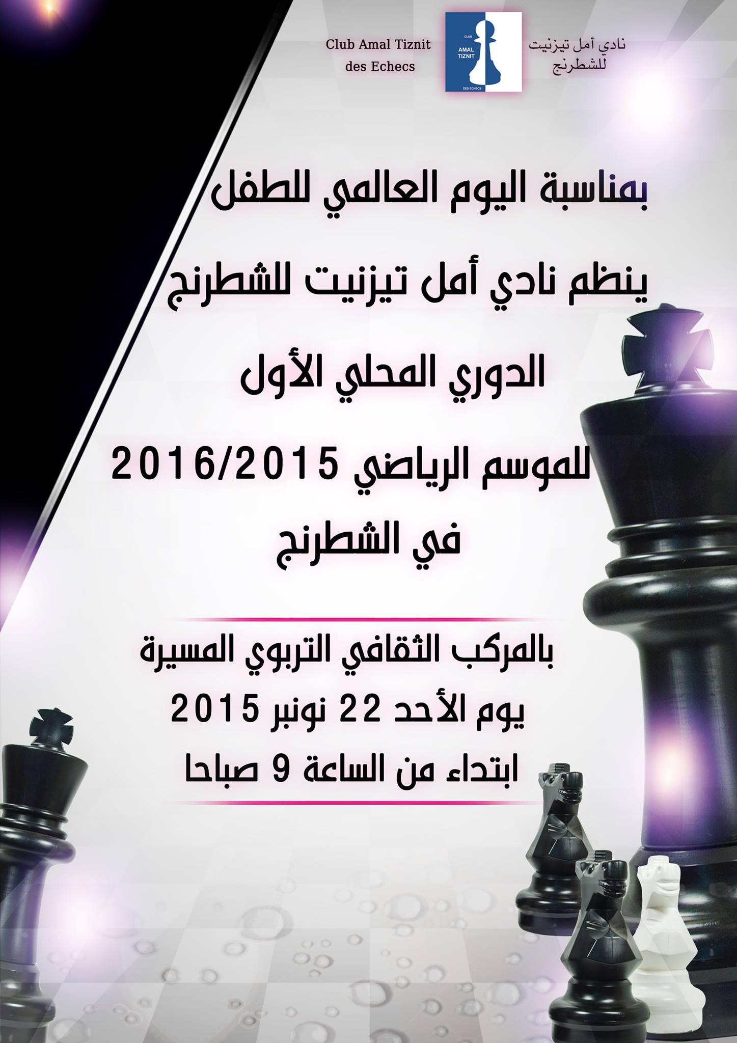 تيزنيت : الدوري المحلي الأول للموسم الرياضي 2016/2015 في الشطرنج