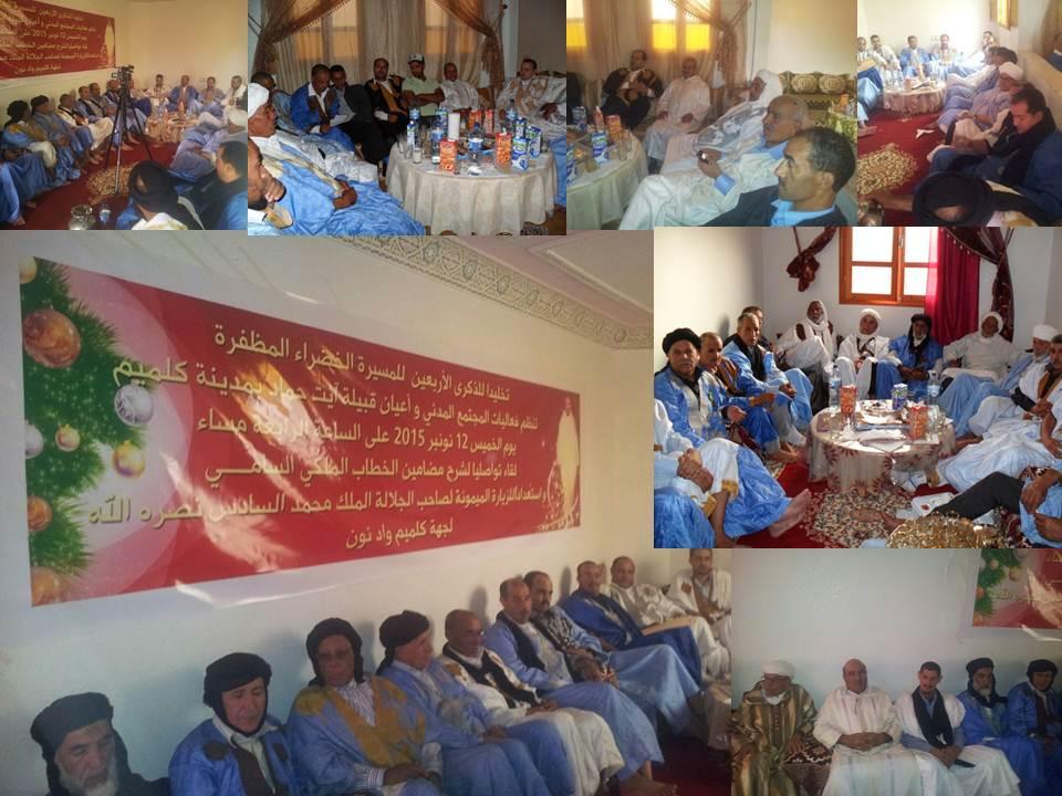 لقاء تواصلي للمجتمع المدني وأعيان قبيلة أيت احماد بكلميم