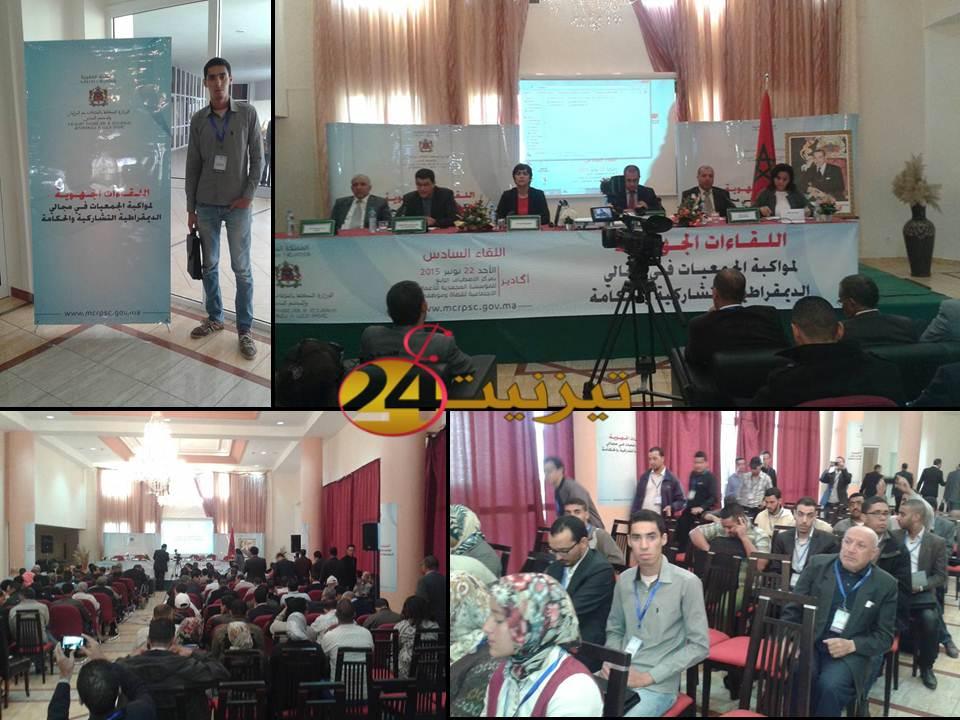 حضور جمعية الشباب و الطفل في لقاء جهوي حول الديمقراطية التشاركية و الحكامة