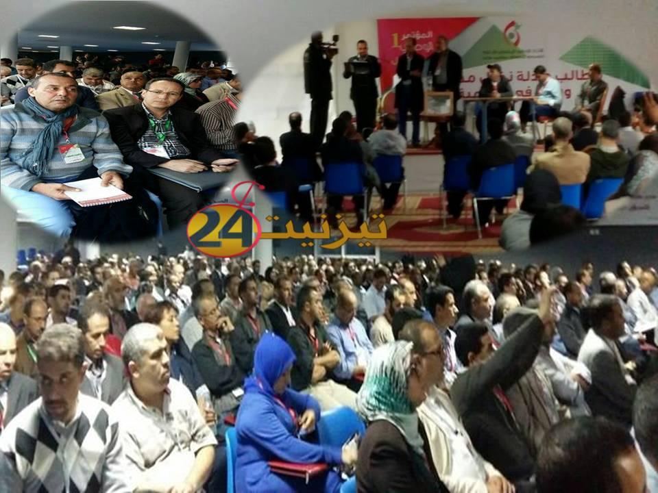 متصرفو مكتب الفرع المحلي لتيزنيت في المؤتمر الوطني الاول للاتحاد الوطني للمتصرفين المغاربة بالرباط