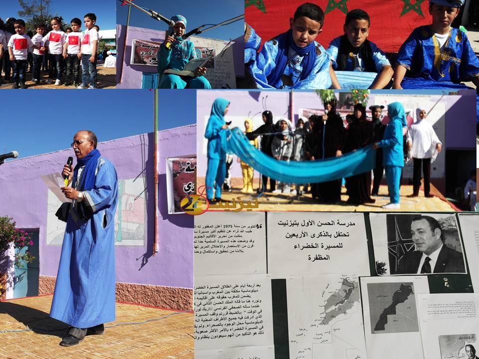 مدرسة الحسن الأول بتيزنيت تحتفل بالذكرى الأربعين للمسيرة الخضراء
