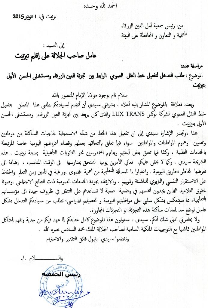 المطالبة بتفعيل خط النقل العمومي الرابط بين تجزئة العين الزرقاء ومستشفى الحسن الأول بتيزنيت