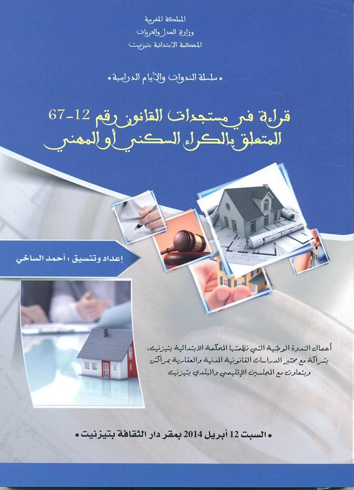 تيزنيت : صدور كتاب قراءة في مستجدات القانون رقم 12- 67 المتعلق بالكراء السكني أو المهني