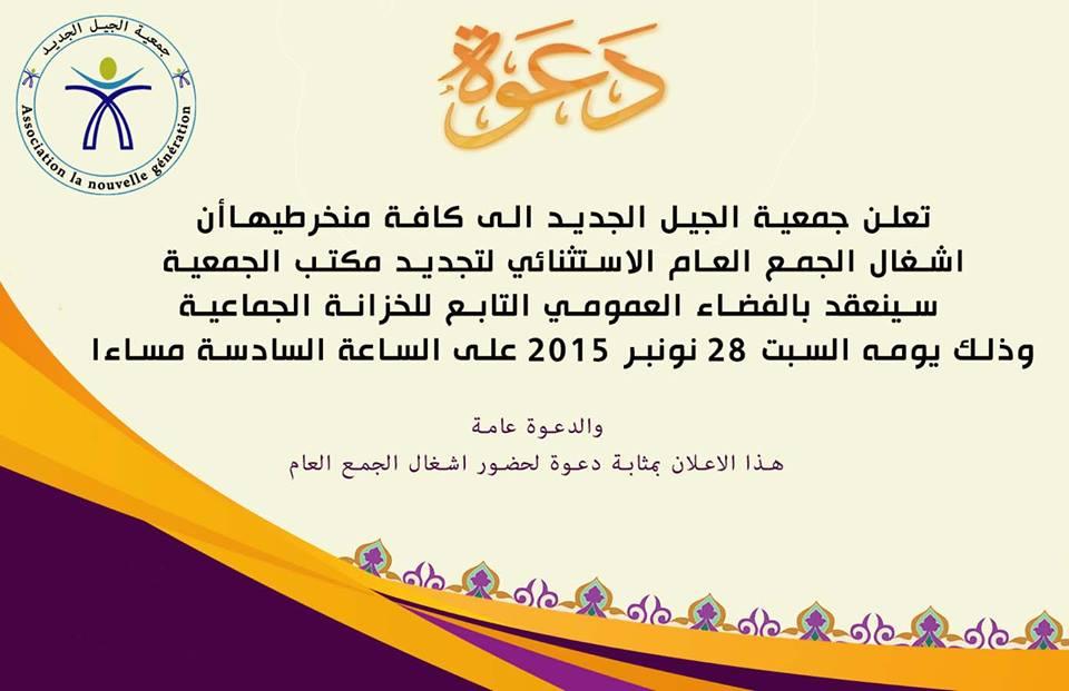أولاد جرار : جمعية الجيل الجديد تعقد جمعها العام الإستثنائي السبت المقبل