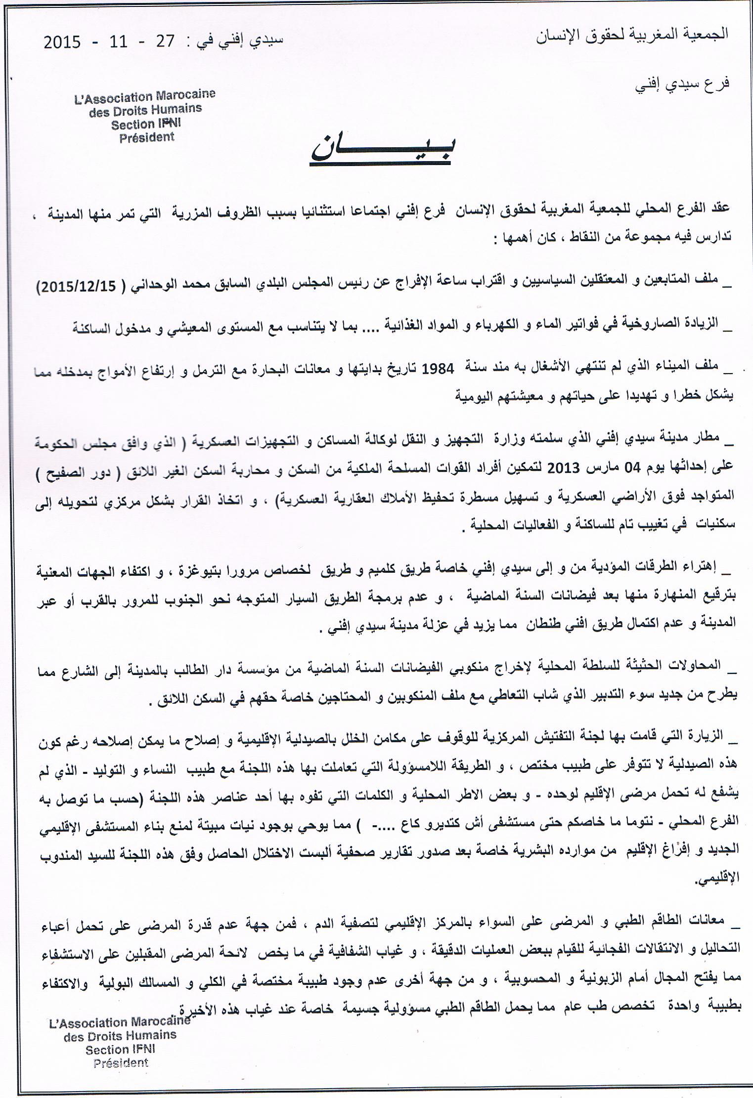 بيان الجمعية المغربية لحقوق الإنسان حول الاوضاع المزرية بسيدي إفني