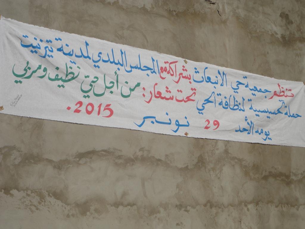 جمعية حي الإنبعاث تنظم حملة للنظافة يوم الأحد 29/11/2015