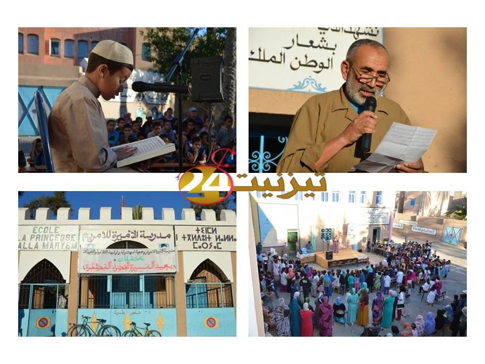 تيزنيت : احتفال مدرسة للا مريم بالذكرى 40 للمسيرة الخضراء / صور