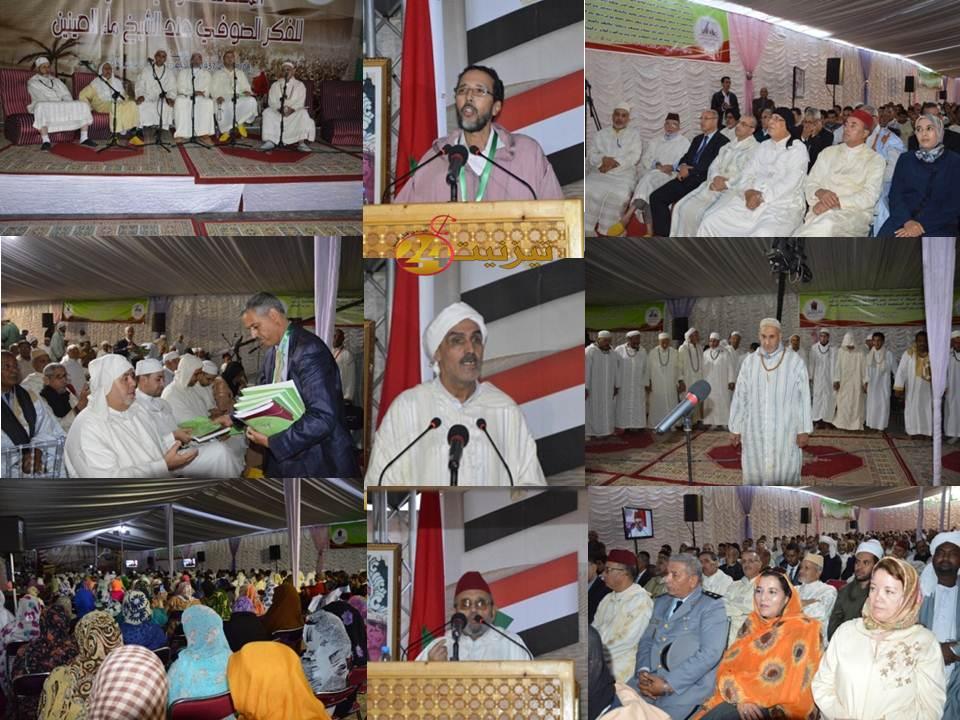 بالصور : اليوم الأول من الملتقى الدولي  الثاني للفكر الصوفي عند الشيخ ماء العينين بتيزنيت