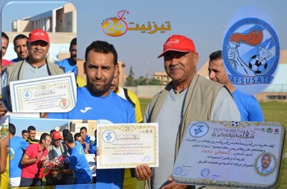 جمعية قدماء امل تيزنيت لكرة القدم تكرم محمد الحفظي