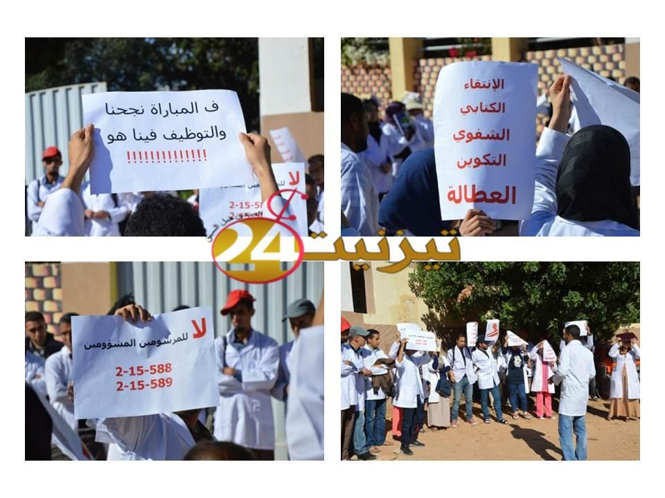 بالصور الوقفة الاحتجاجية للطلبة المعلمين بتيزنيت