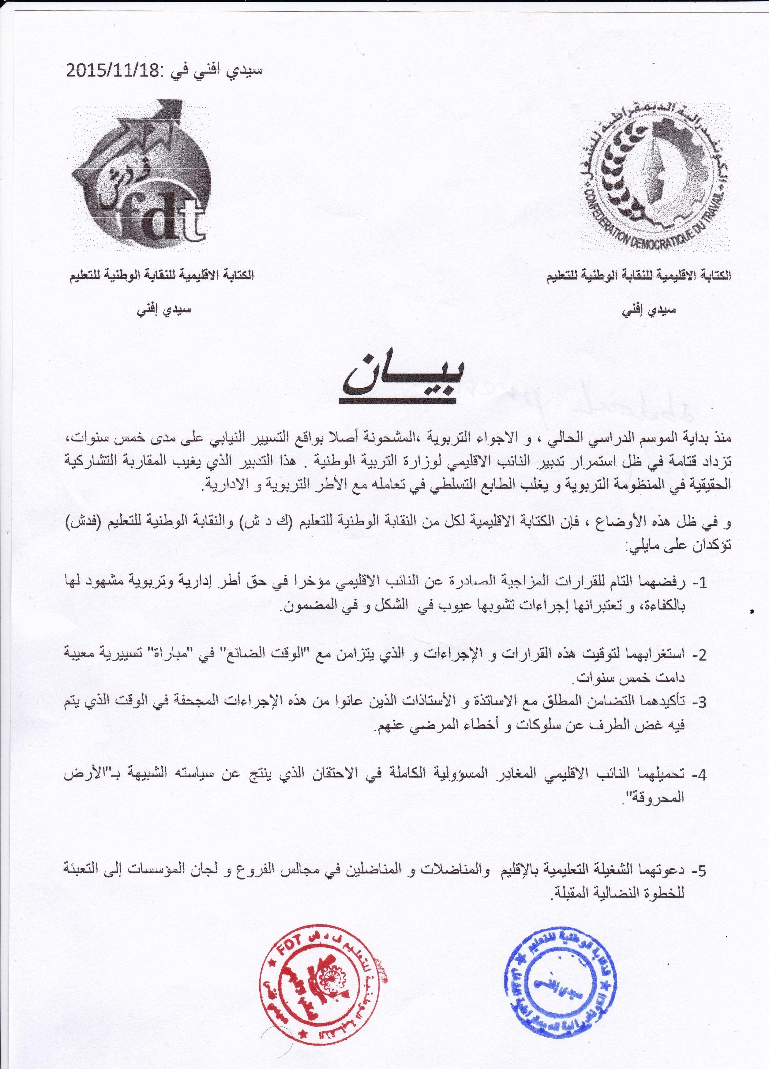 """سيدي إفني : نقابتان تصفان نائب التعليم بنهج سياسة """" الأرض المحروقة """""""