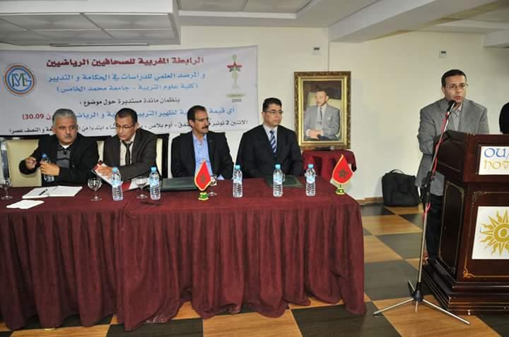 الرابطة المغربية للصحافيين الرياضيين تبرم ثلاث اتفاقيات مع مؤسسات التعليم العالي